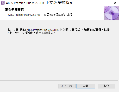 myob download proceed install confirm